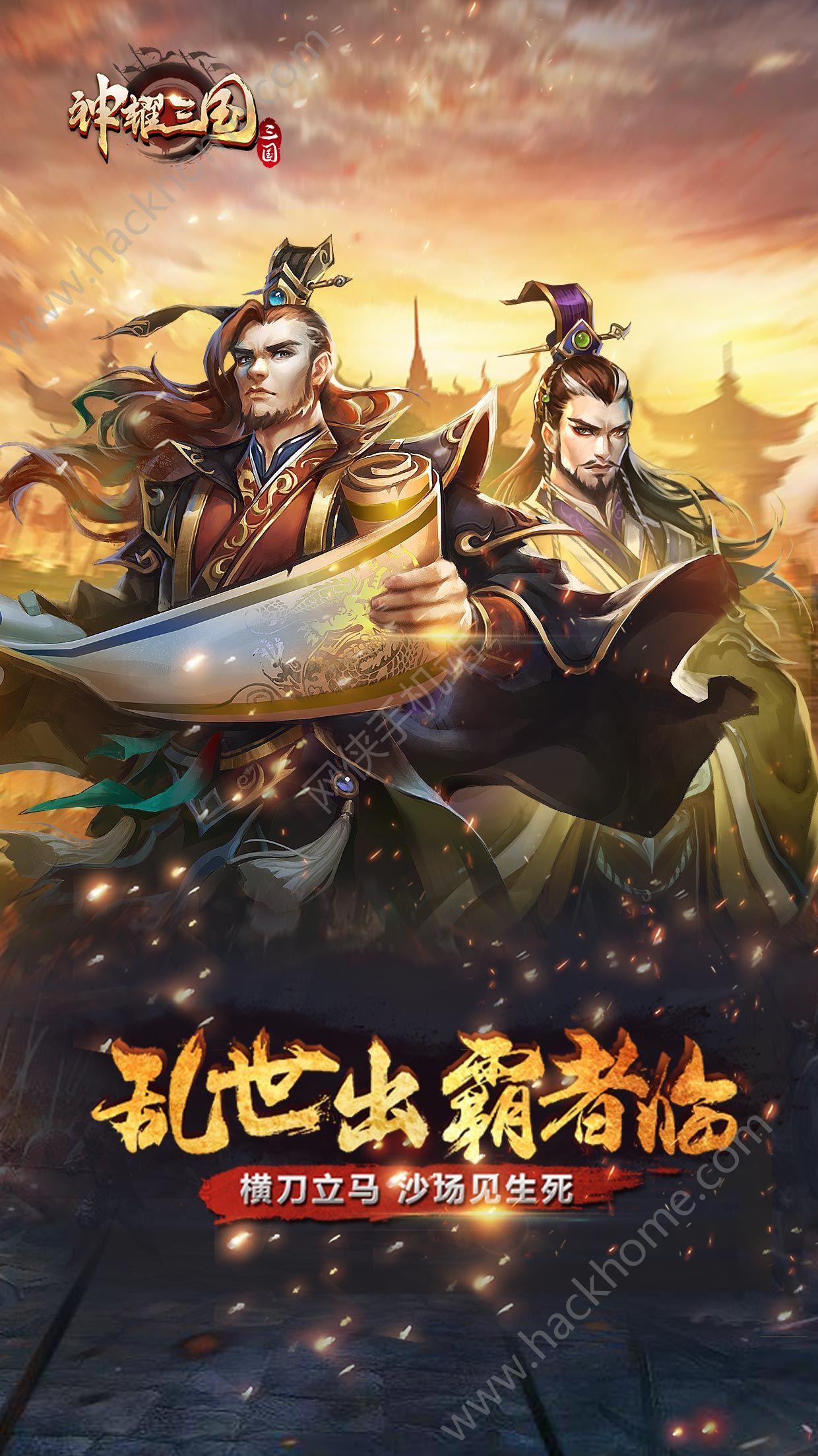 神耀三国游戏官方网站下载图1:
