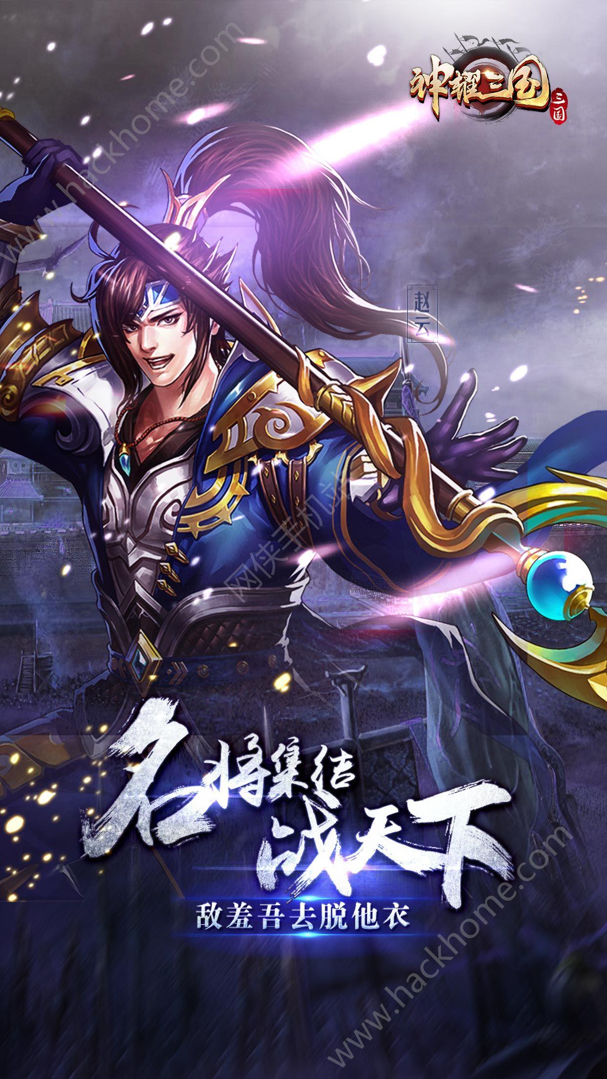 神耀三国游戏官方网站下载图2: