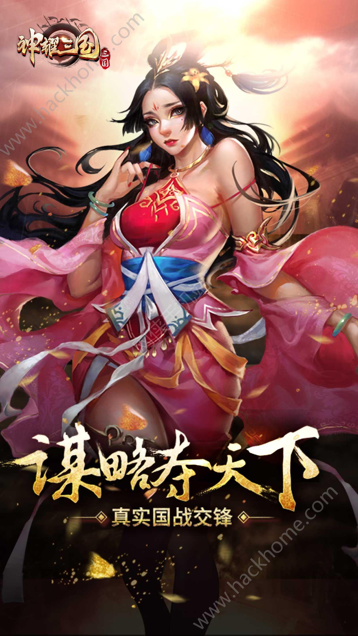 神耀三国游戏官方网站下载图3: