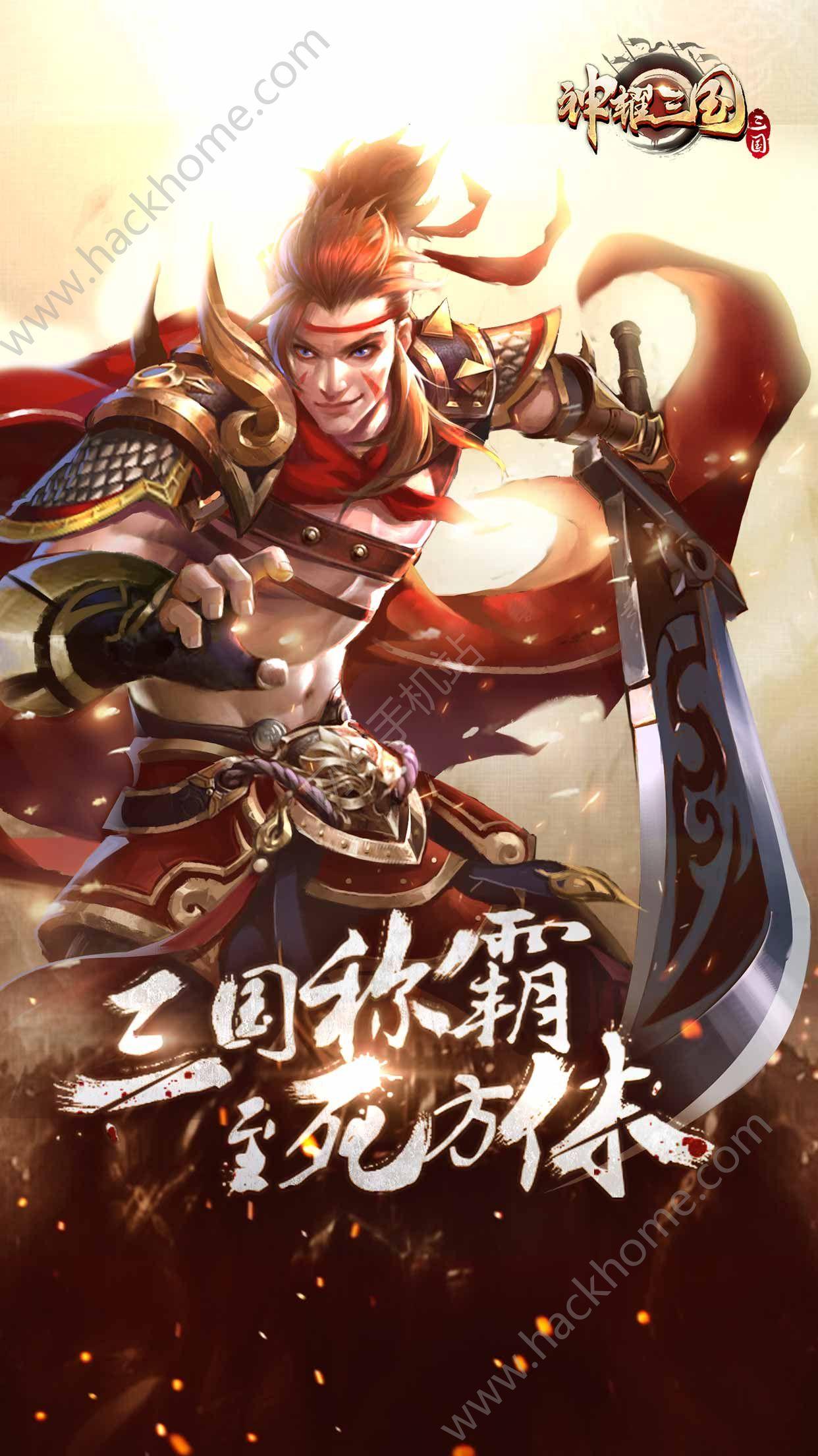 神耀三国游戏官方网站下载图4: