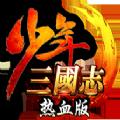 少年三国志2官网版