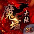 魔域大陆3D手游