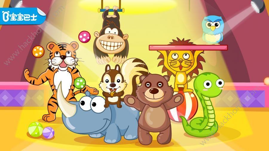 小游戏免费下载_宝宝巴士动物马戏团小游戏免费下载 v9.0.15.00
