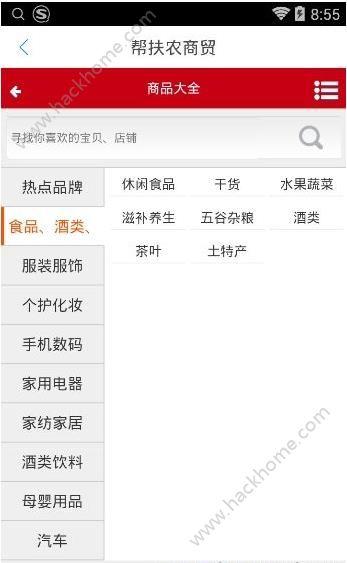 帮扶农商贸app下载手机版图1:
