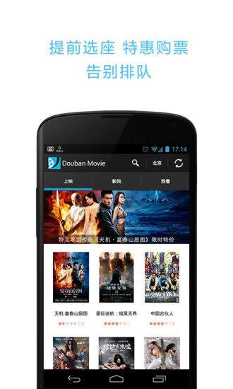 豆瓣电影微端app下载 豆瓣电影微端app下载手机版 v1.0 嗨客安卓软件站