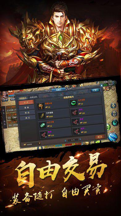 屠龙战将手游官方网站下载图1: