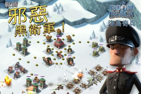 海岛奇兵九游版官方版最新下载图1: