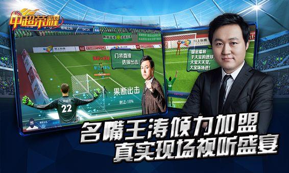 中超荣耀手游官方网站图1: