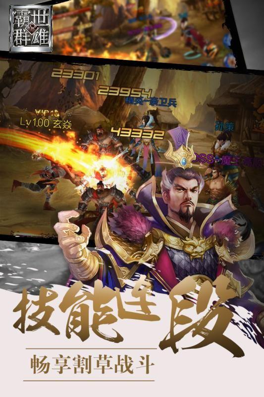 霸世群雄官网安卓版图3: