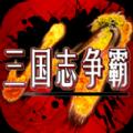 三国志争霸官网正版游戏 v0.15.29865