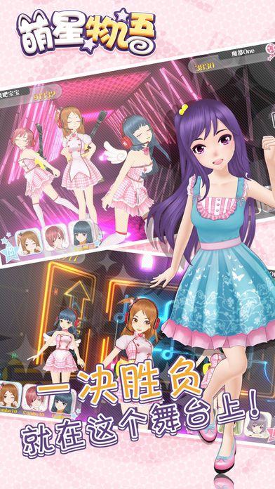 萌星物语手游官方网站正版下载图4: