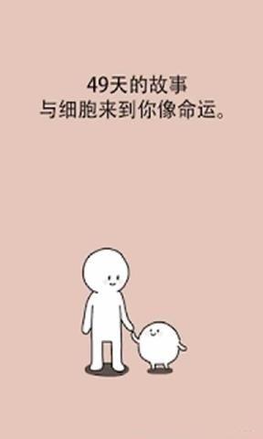 我的49天与细胞无限金币中文破解版图1: