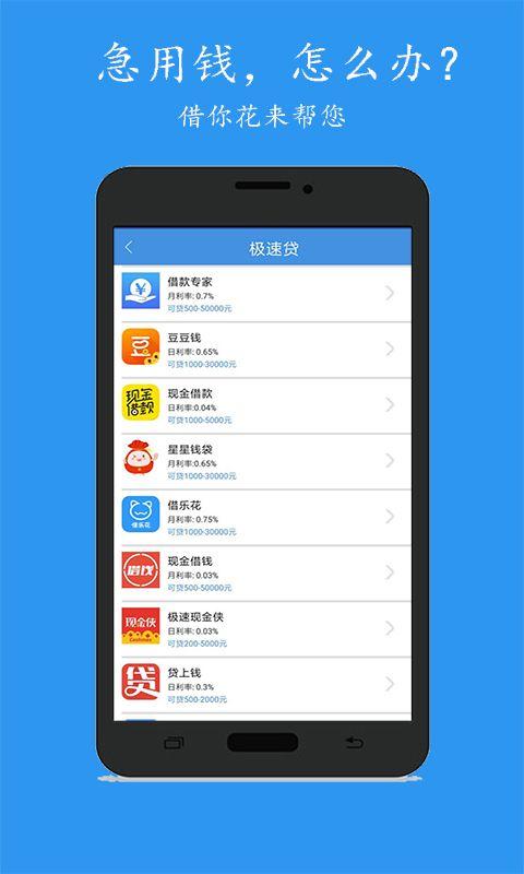 花乐宝借款官方app手机版下载图1: