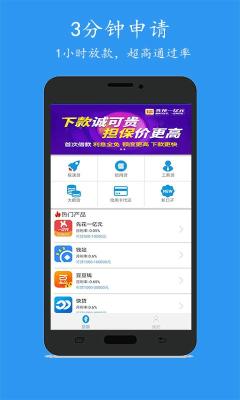 花乐宝借款官方app手机版下载图3: