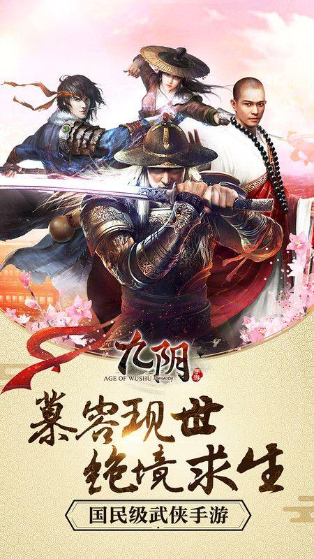九阴手游大逃杀官网最新版免费下载图5: