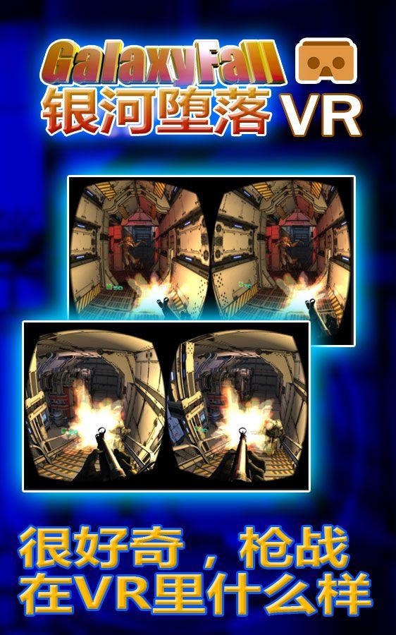 银河堕落VR游戏安卓版下载图1: