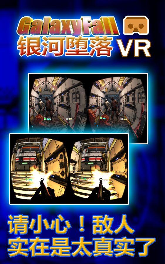 银河堕落VR游戏安卓版下载图3: