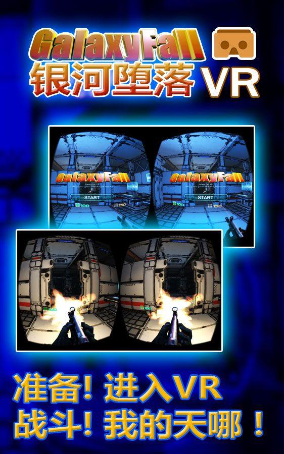 银河堕落VR无限金币破解版图3: