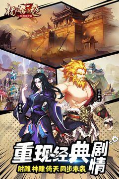 杨过与小龙女群英传游戏官网正式版图1: