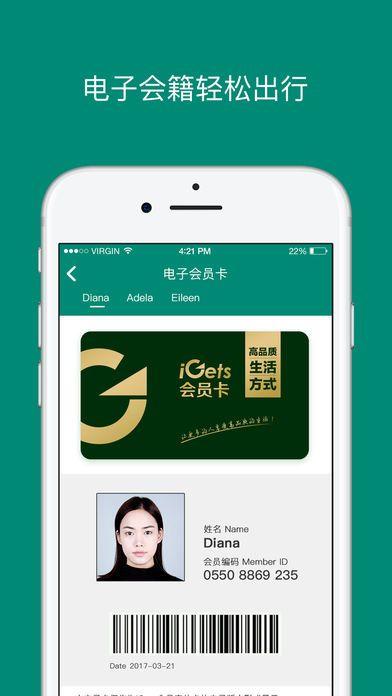 艾盖茨官方手机版app下载图2: