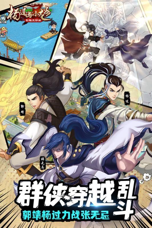 杨过与小龙女群侠传安卓最新版图3: