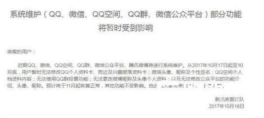 微信換頭像簽名昵稱已恢復正常 QQ頭像一年只能改5次是真的嗎
