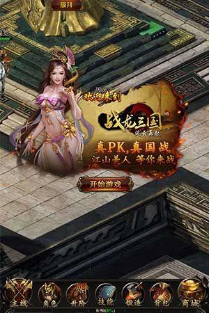 战龙三国H5官网手机游戏图1: