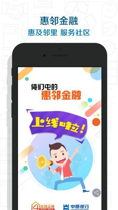 惠邻金融官方app下载手机版图1: