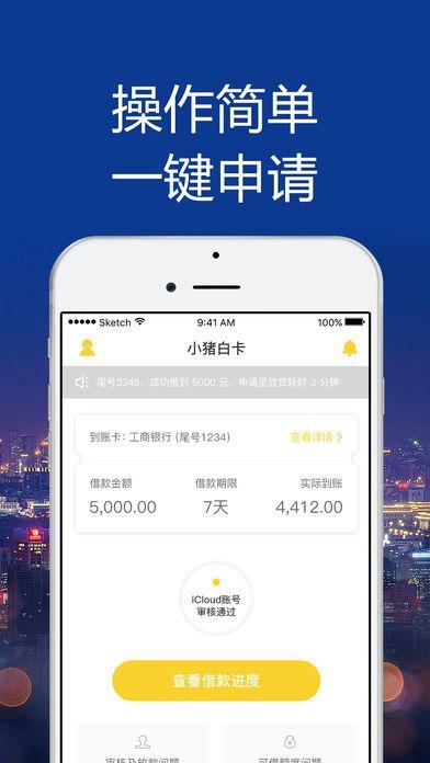 小猪白卡贷款官方app下载手机版图2: