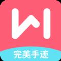 完美手迹手机版app客户端下载 v1.0