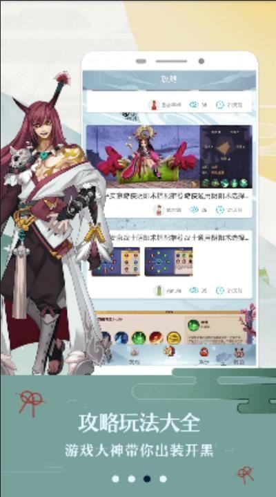 网易决战平安京盒子app下载手机版图1: