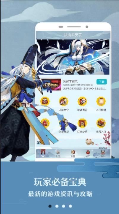网易决战平安京盒子app下载手机版图3: