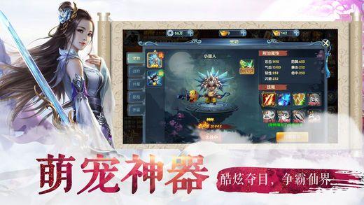 圣墟天下官方唯一网站手机游戏图3: