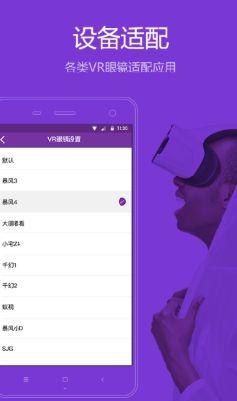 火蜜VR直播支持哪些设备?火蜜VR直播适配VR眼镜介绍[图]图片1_嗨客手机站