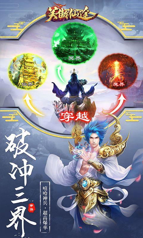 笑傲仙途手游官网正版下载图3: