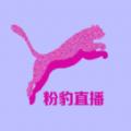 粉豹直播官方版