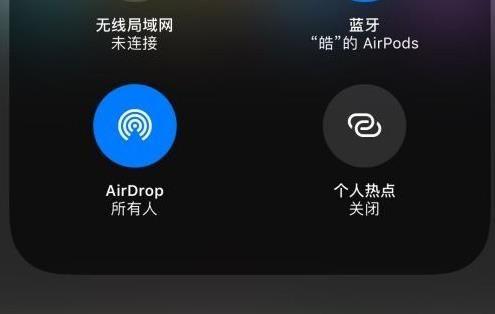 iPhoneX Airdrop快捷键在哪?IOS11控制中心Airdrop怎么调出[图]图片1
