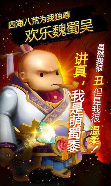 欢乐魏蜀吴安卓官方版图5: