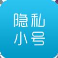 隐私小号app官方手机版下载 v1.0