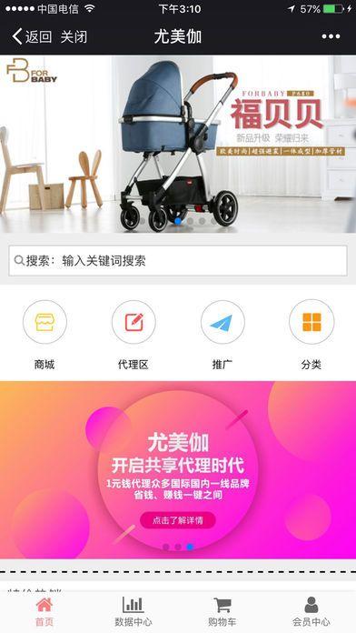 尤美官方版app下载安装图1: