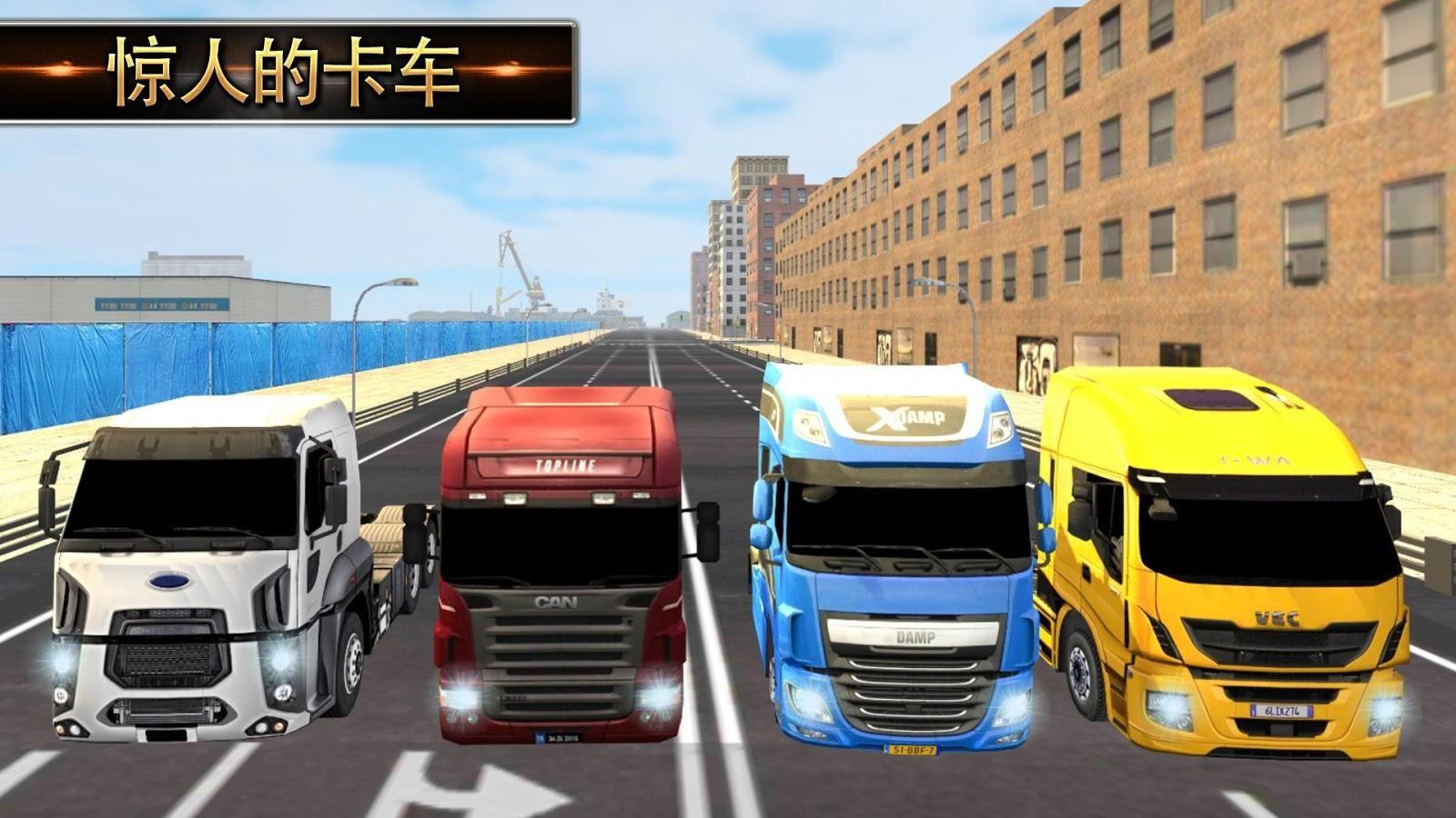 卡车模拟器2018游戏手机版下载中文版图1: