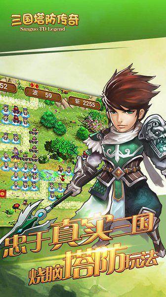 三国塔防传奇游戏安卓手机版下载图3: