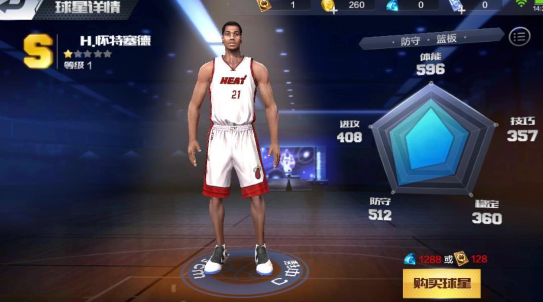 最强NBA怀特塞德怎么得? H怀特塞德获取及属性介绍[图]图片1