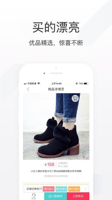 楚楚推app官方版手机软件下载安装图片2