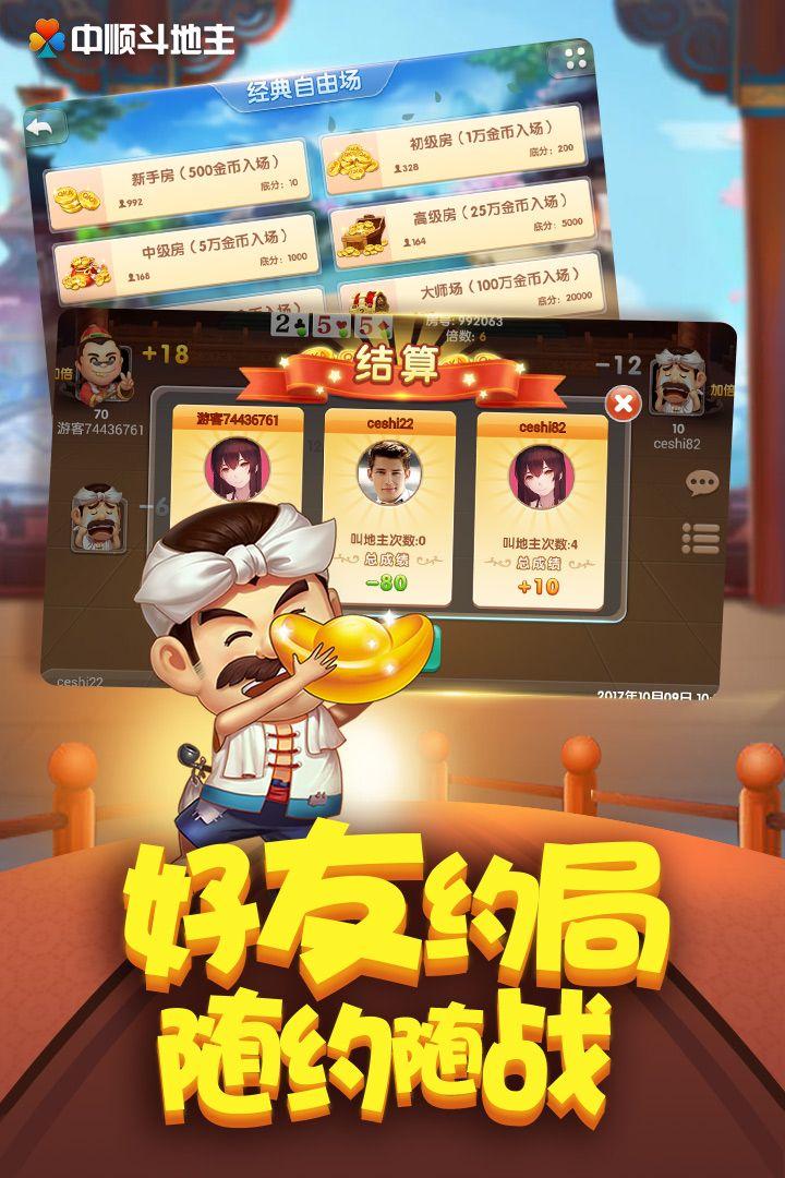 QKA斗地主赢话费官网安卓版图3: