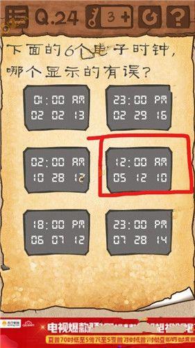最囧遊戲3攻略大全 全關卡圖文通關總匯[多圖]圖片34