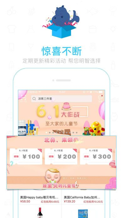魏三买买商城app下载官方版手机软件图2: