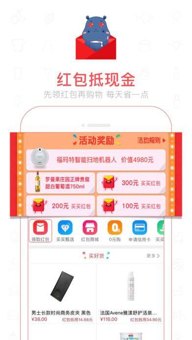 魏三买买商城官方app下载手机版图4:
