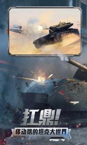 网易坦克世界闪击战国服下载中文版手游图3: