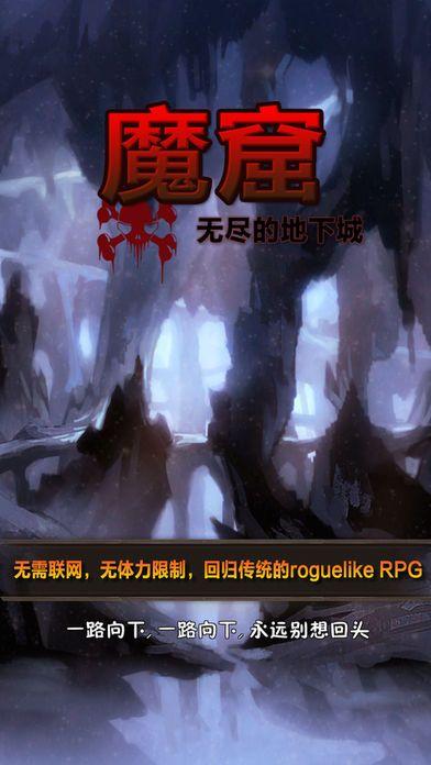 魔窟无尽的地下城官网安卓版图1: